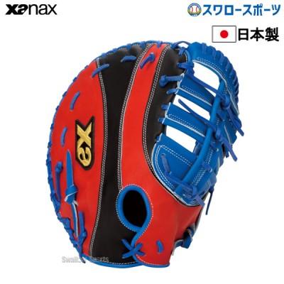【即日出荷】 送料無料 ザナックス XANAX 限定 軟式ミット ファーストミット トラスト 右投 左投 一塁手用 BRF35020S