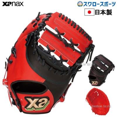 【即日出荷】 送料無料 ザナックス XANAX 軟式 ファーストミット ザナパワー 右投 左投 一塁手用 BRF3520