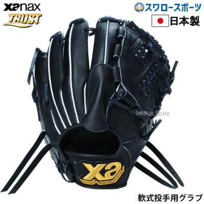 【即日出荷】 送料無料 ザナックス XANAX 軟式グローブ グラブ トラスト 投手用 BRG-12719