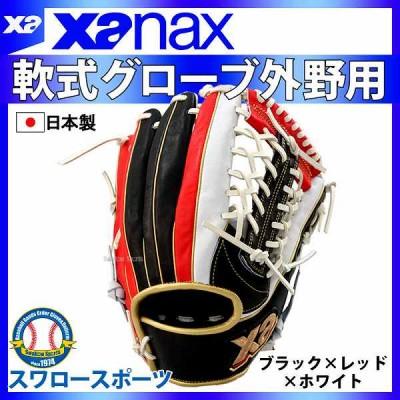 ザナックス グローブ グラブ ザナパワー 軟式 外野手用 BRG-7217S