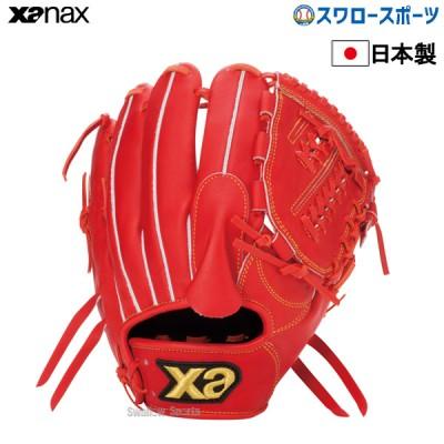 【即日出荷】 送料無料 ザナックス XANAX 軟式グローブ グラブ トラスト 右投 左投 投手用 BRG13720