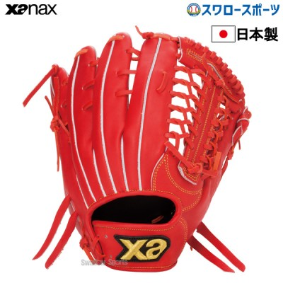 【即日出荷】 送料無料 ザナックス XANAX 軟式グローブ グラブ トラスト 右投 左投 外野手用 BRG74620