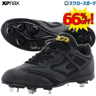 ザナックス 樹脂底 金具 スパイク トラスト 高校野球対応 BS-322CL