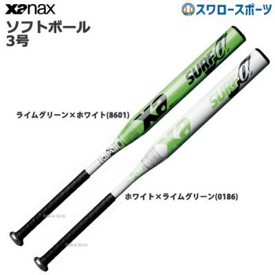 ザナックス ソフト 3号ゴムボール用 金属 バット BSB-50812