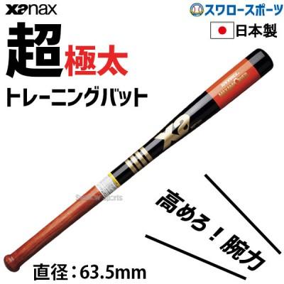 ザナックス 竹 トレーニングバット (超極太グリップ) BTB-1012