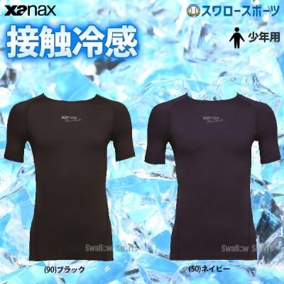 ザナックス XANAX ウエア コンプリート アンダーシャツ ローネック 丸首 半袖 少年用 BUS-861J