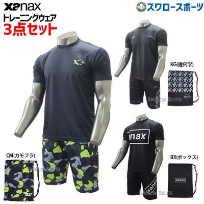 ザナックス ウェア トラスト Tシャツ ハーフパンツ 専用袋 3点セット トレーニング プロモデル BW-183P