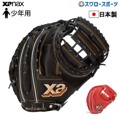 ザナックス XANAX 少年野球 少年用 軟式ミット ユース用 キャッチャーミット ザナパワー 右投 捕手用 BYC2120
