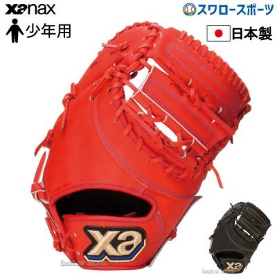 ザナックス XANAX 少年野球 少年用 軟式ミット ユース用 ファーストミット ザナパワー 右投 左投 一塁手用 BYF3120