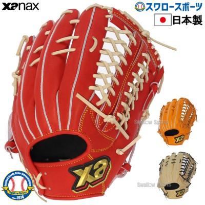 【即日出荷】 送料無料 ザナックス XANAX 硬式グローブ グラブ 外野手用 トラスト トラストエックス 高校野球対応 右投 左投 BHG71220