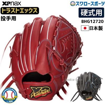 送料無料 ザナックス XANAX 硬式グローブ グラブ 投手用 トラスト トラストエックス 高校野球対応 右投 左投 BHG12720