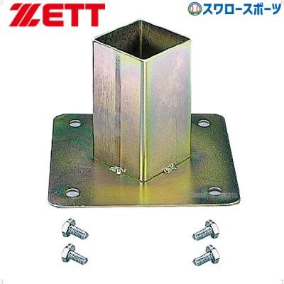 ゼット サシコミ 金具 75ミリ ZBV75