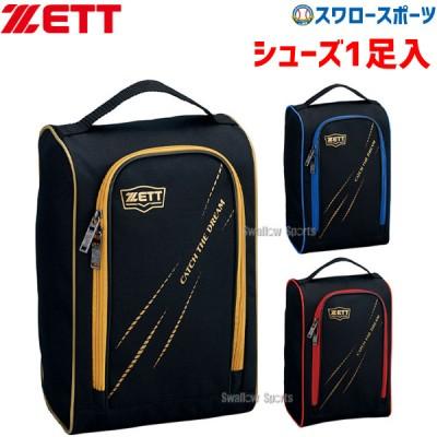 ゼット 限定 シューズケース シューズ ケース BA1421 ZETT
