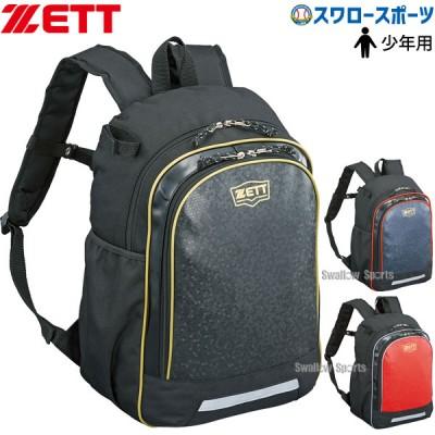 【即日出荷】 ゼット 限定 少年用 デイパック 少年 野球 リュック バックパック BA1506A ZETT