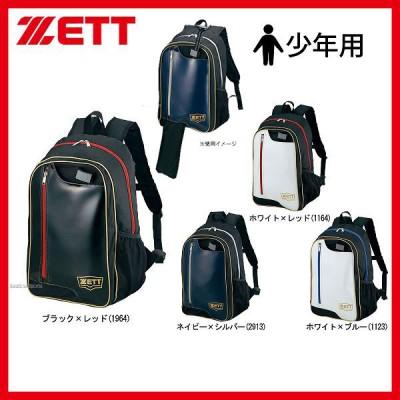 ゼット ZETT 少年用 デイパック バット収納ポケット付 BA1515 ZETT 少年・ジュニア用 【Sale】 野球用品 スワロースポーツ