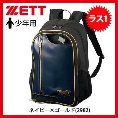 【即日出荷】 ゼット ZETT 限定 バッグ デイパック 少年用 BA1515B バック バッグ 野球用品 スワロースポーツ