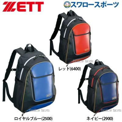 ゼット ZETT バッグ デイパック リュック 少年用 BA1519
