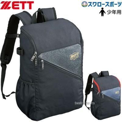 【即日出荷】 ゼット 限定 少年用 デイパック 少年 野球 リュック バックパック BA1522 ZETT