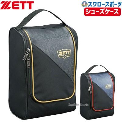 【即日出荷】 ゼット 限定 シューズケース シューズ ケース BA1722 ZETT