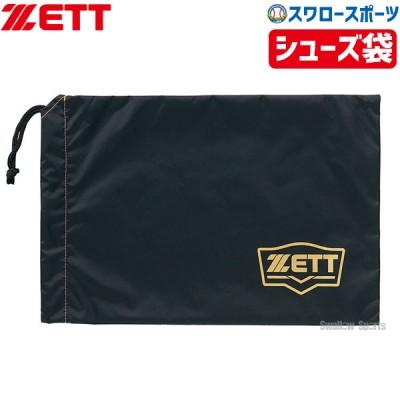 ゼット ZETT シューズ 袋 BA196