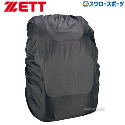 ゼット ZETT バッグ用 レインカバー BA420C