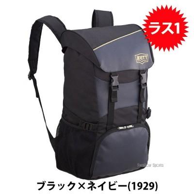 【即日出荷】 ゼット ZETT 限定 デイパック BA460 野球用品 スワロースポーツ ■TRZ ★skb