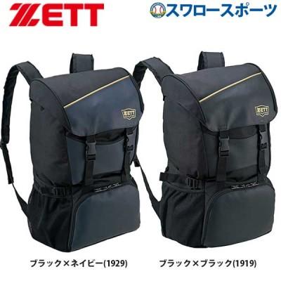 【即日出荷】 ゼット ZETT デイパック リュック BA470 バッグ バック 野球用品 スワロースポーツ■ftd