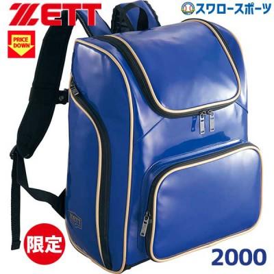 【即日出荷】 ゼット ZETT 限定 バックパック リュック デイパック BA480