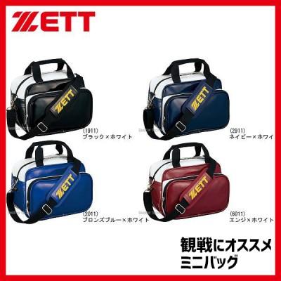 ゼット ZETT エナメル ミニ バッグ BA5069 ZETT ★mib 野球用品 スワロースポーツ