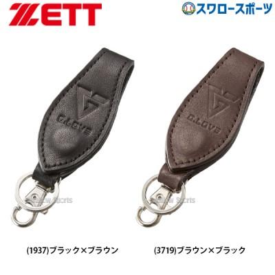 【即日出荷】 ゼット ZETT 限定 G.LOVE ビッグ キーホルダー BAGL001
