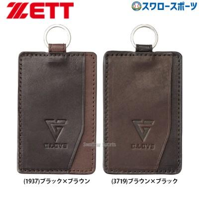 【即日出荷】 ゼット ZETT 限定 G.LOVE パスケース BAGL002