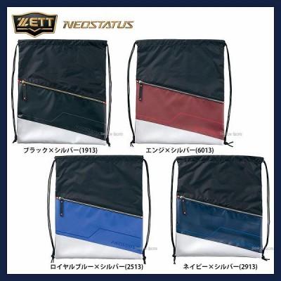 【即日出荷】 ゼット ZETT 限定 バッグ ネオステイタス ランドリーバッグ BAN117 バック バッグ 野球用品 スワロースポーツ