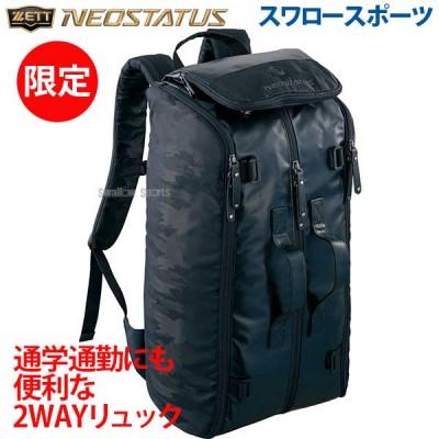 【即日出荷】 ゼット ZETT 限定 ネオステイタス 2WAY バッグ バックパック リュック BAN4018