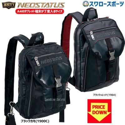 【即日出荷】 ゼット ZETT 限定 バッグ ネオステイタス タブレット リュック ナップサック BAN5008