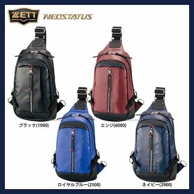 【即日出荷】 ゼット ZETT 限定 バッグ ネオステイタス ボディバッグ BAN507A バック バッグ 野球用品 スワロースポーツ