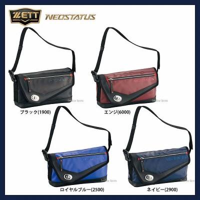 【即日出荷】 ゼット ZETT 限定 バッグ ネオステイタス ミニバッグ BAN517 バック バッグ 野球用品 スワロースポーツ