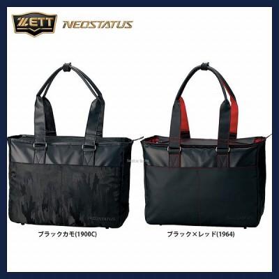 【即日出荷】 ゼット ZETT 限定 バッグ ネオステイタス 小型 トートバッグ BAN558 高校野球 高校球児 トートバック