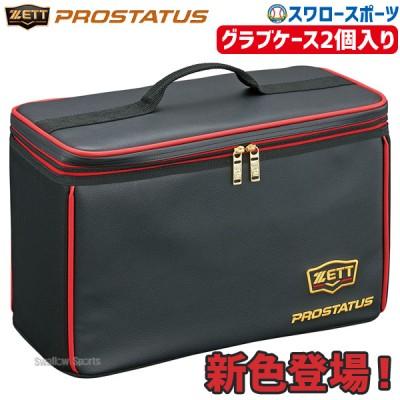 【即日出荷】 ゼット 限定 プロステイタス グラブケース 2個入 BAP1222A ZETT