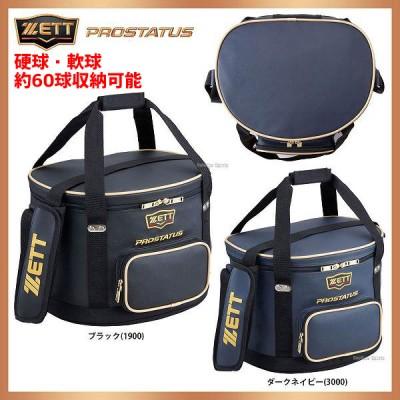 ゼット ZETT プロステイタス ボールケース BAP217 野球用品 スワロースポーツ