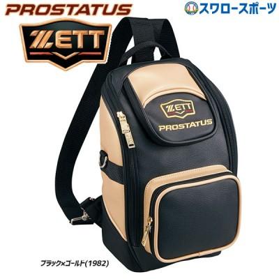【即日出荷】 ゼット ZETT プロステイタス ミニ 3WAY バッグ BAP407A