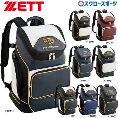 ゼット ZETT プロステイタス デイパック リュック BAP417 バッグ バック 【Sale】 野球用品 スワロースポーツ■ftd