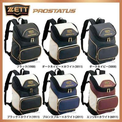 【即日出荷】 ゼット ZETT 限定 プロステイタス 小型 バックパック リュック デイパック BAP468