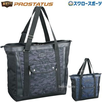 【即日出荷】 ゼット 限定 プロステイタス トートバック BAP5121A ZETT