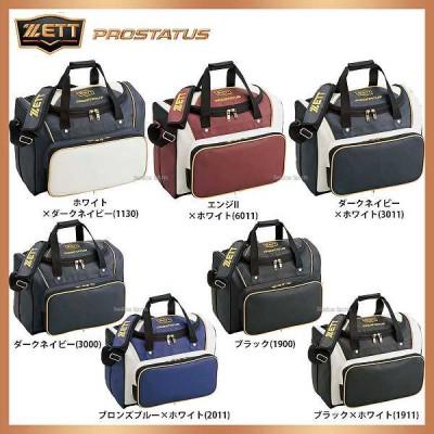 ゼット ZETT プロステイタス セカンドバッグ BAP517 バッグ バック 野球用品 スワロースポーツ