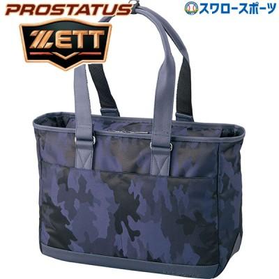 【即日出荷】 ゼット ZETT プロステイタス トートバック 小型 BAP558