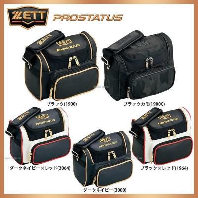 【即日出荷】 ゼット ZETT 限定 バッグ プロステイタス ミニバッグ BAP704A バック バッグ 野球用品 スワロースポーツ
