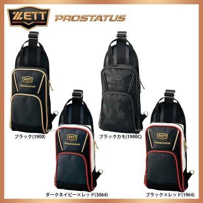 【即日出荷】 ゼット ZETT 限定 バッグ プロステイタス ボディバッグ BAP707A バック バッグ 野球用品 スワロースポーツ