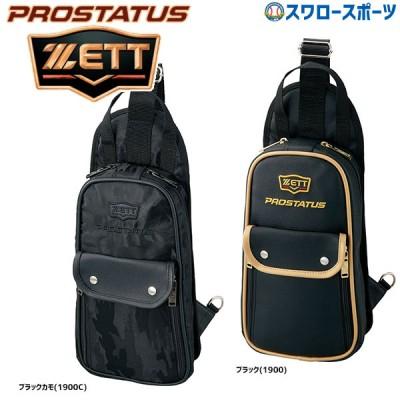 【即日出荷】 ゼット ZETT 限定 バッグ プロステイタス ボディバッグ BAP708