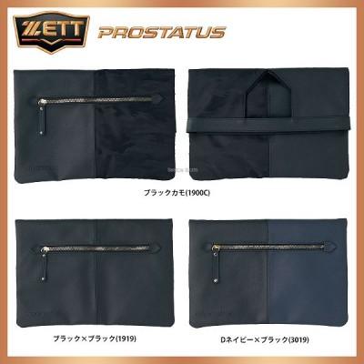 【即日出荷】 ゼット ZETT 限定 プロステイタス クラッチ バッグ BAP718