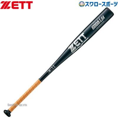 【即日出荷】 送料無料 ゼット 限定 硬式 バット ゴーダ L64 金属製 硬式バット 一般用 ミドルバランス BAT1018 ZETT